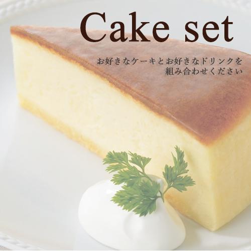 ケーキセットメニュー