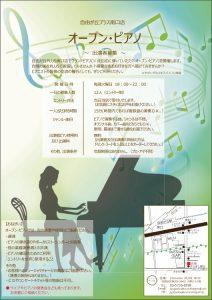 オープン・ピアノ チラシ